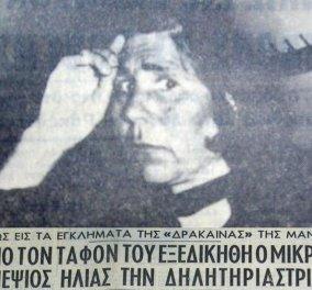 Η πρώτη γυναίκα κατά συρροή δολοφόνος στην Ελλάδα ήταν η δηλητηριάστρια της Μάνης - Κυρίως Φωτογραφία - Gallery - Video