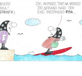 ΚΥΡ: Η κ. Μαρία κάνει σέρφινγκ ως το διπλανό νησί που έχει μειωμένο ΦΠΑ   - Κυρίως Φωτογραφία - Gallery - Video