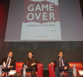Game over! Με Παπανδρέου, Πικραμμένο & Spiegel η παρουσίαση του βιβλίου του Γ. Παπακωνσταντίνου  - Κυρίως Φωτογραφία - Gallery - Video