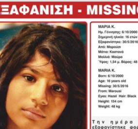 Θρίλερ με την εξαφάνιση 16χρονης μαθήτριας στο Μαρούσι – Είχε μαζί της σχολική τσάντα - Κυρίως Φωτογραφία - Gallery - Video