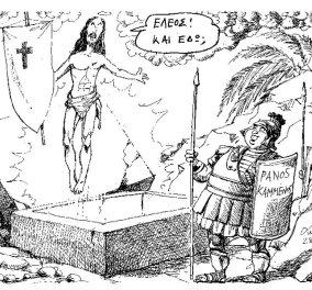 Καυστικός Ανδρέας Πετρουλάκης: Ο Καμμένος εμφανίζεται στην Ανάσταση του Κυρίου & κάνει μέχρι και τον Ιησού να απηυδήσει - Κυρίως Φωτογραφία - Gallery - Video