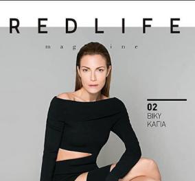Βίκυ Καγιά: Η εντυπωσιακή της φωτογράφιση για το Redlife - Με σέξι μαύρο φόρεμα  - Κυρίως Φωτογραφία - Gallery - Video