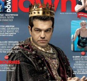 O Αλέξης Τσίπρας όπως δεν τον έχετε ξαναδεί: Με κορώνα στο κεφάλι σαν Βασιλιάς - Στο εξώφυλλο του Down Town - Κυρίως Φωτογραφία - Gallery - Video
