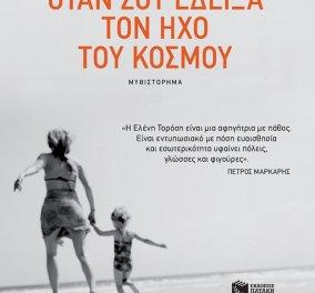 """To eirinika αγαπάει το βιβλίο: Κερδίστε το """"Όταν σου έδειξα τον ήχο του κόσμου"""" της Ελένης Τορόση  - Κυρίως Φωτογραφία - Gallery - Video"""