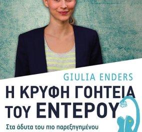 "To eirinika αγαπάει το βιβλίο: Κερδίστε το υπέροχο best seller ""Η  κρυφή γοητεία του εντέρου"" της  Giulia Enders - Κυρίως Φωτογραφία - Gallery - Video"