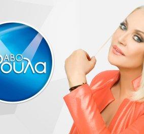 Έληξε η συνεργασία της Ρούλας Κορομηλά με το Ε - Η επίσημη ανακοίνωση του σταθμού - Κυρίως Φωτογραφία - Gallery - Video