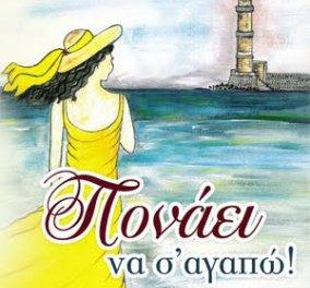 "To eirinika αγαπάει το βιβλίο: Κερδίστε το καταπληκτικό μυθιστόρημα ""Πονάει να σ'αγαπώ"" της Δώρας Μοσχονά    - Κυρίως Φωτογραφία - Gallery - Video"
