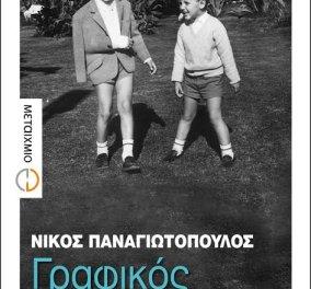 To eirinika αγαπάει το βιβλίο: Κερδίστε το εξαιρετικό αφήγημα «Γραφικός χαρακτήρας» του Νίκου Παναγιωτόπουλου   - Κυρίως Φωτογραφία - Gallery - Video