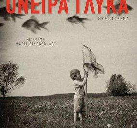 To eirinika αγαπάει το βιβλίο: Κερδίστε το  «Όνειρα γλυκά» του Μάσσιμο Γκραμελλίνι  - Κυρίως Φωτογραφία - Gallery - Video