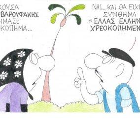 ΚΥΡ καυστικός: Ο Βαρουφάκης ετοίμαζε πραξικόπημα με τίτλο ''Ελλάς Ελλήνων χρεοκοπημένων'' - Κυρίως Φωτογραφία - Gallery - Video