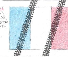 ΚΥΡ: Το συγκλονιστικό σκίτσο του για το μακελειό της Νίκαιας της Γαλλίας - Κυρίως Φωτογραφία - Gallery - Video