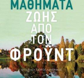"To eirinika αγαπάει το βιβλίο: Κερδίστε το ""Μαθήματα ζωής από τον Φρόυντ"" του  Brett Kahr   - Κυρίως Φωτογραφία - Gallery - Video"