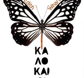 """To eirinika αγαπάει το βιβλίο: Κερδίστε το απίθανο µυθιστόρηµα της Wharton Edith, """"Το Καλοκαίρι""""   - Κυρίως Φωτογραφία - Gallery - Video"""