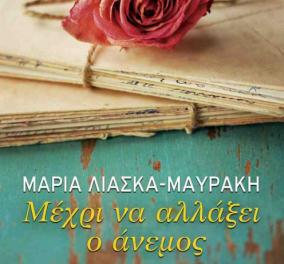 """""""Μέχρι να αλλάξει ο άνεμος"""": Αυτό είναι το καινούργιο μυθιστόρημα της Μαρίας Λιάσκα-Μαυράκη   - Κυρίως Φωτογραφία - Gallery - Video"""