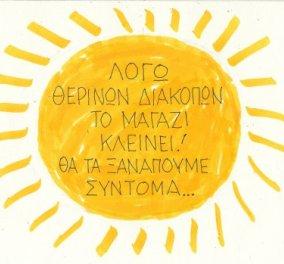 O KΥΡ μας αποχαιρετά για καλοκαίρι με ένα καταπληκτικό σκίτσο - Κυρίως Φωτογραφία - Gallery - Video