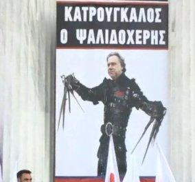 Συγκέντρωση του ΠΑΜΕ στο Ζάππειο: «Ψαλιδοχέρης» ο Κατρούγκαλος -Συνθήματα και πανό εναντίον του   - Κυρίως Φωτογραφία - Gallery - Video