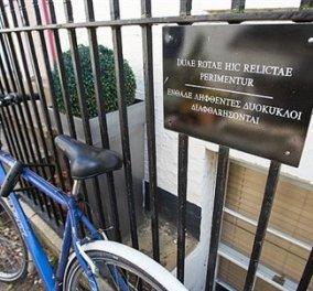 """Στο Cambridge μιλούν...""""σπαστά"""" αρχαία Ελληνικά: Αν δεν το πιστεύετε, δείτε αυτή την πινακίδα στον δρόμο! - Κυρίως Φωτογραφία - Gallery - Video"""