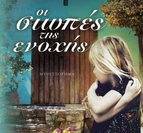 To eirinika αγαπάει το βιβλίο: Κερδίστε το «Οι σιωπές της ενοχής» της Ν. Άννας Μανιάτη  - Κυρίως Φωτογραφία - Gallery - Video
