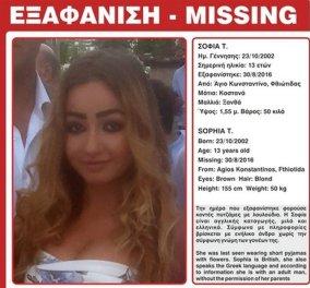 Εξαφανίστηκε 13χρονη από τον Άγιο Κωνσταντίνο - Έφυγε με άγνωστο ενήλικα    - Κυρίως Φωτογραφία - Gallery - Video