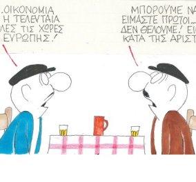KYΡ: Η ελληνική οικονομία θα μπορούσε να είναι πρώτη αλλά είμαστε κατά της... αριστείας - Κυρίως Φωτογραφία - Gallery - Video