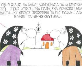 KYΡ σε απίθανο σκίτσο: Θα κάνει ο Φίλης δημοπρασία για τα θρησκευτικά; - Κυρίως Φωτογραφία - Gallery - Video