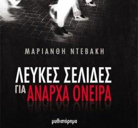"""To eirinika αγαπάει το βιβλίο: Κερδίστε το """"Λευκές σελίδες για άναρχα όνειρα"""" της  Μαριάνθης Ντεβάκη   - Κυρίως Φωτογραφία - Gallery - Video"""