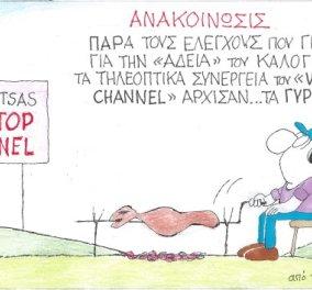 ΚΥΡ καυστικός: Το ''Voskotop channel'' άρχισε γυρίσματα! - Κυρίως Φωτογραφία - Gallery - Video
