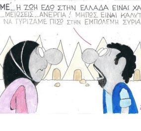 """Ο ΚΥΡ """"αποκαλύπτει"""" τις κρυφές σκέψεις των Σύρων προσφύγων για την Ελλάδα - """"Μήπως είναι καλύτερα να..."""" - Κυρίως Φωτογραφία - Gallery - Video"""