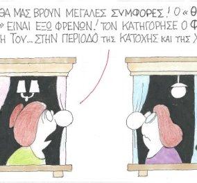 KYΡ σε απίθανο σκίτσο: 'Εξω φρενών ο Θεός της Ελλάδας - Τον κατηγόρησε ο Φίλης για τη στάση του  - Κυρίως Φωτογραφία - Gallery - Video