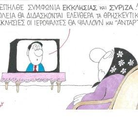 ΚΥΡ σε απίθανο σκίτσο: Επήλθε συμφωνία εκκλησίας & ΣΥΡΙΖΑ... - Κυρίως Φωτογραφία - Gallery - Video