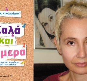 Σοφία Νικολαΐδου η συγγραφέας για τον καρκίνο της: Η στιγμή που με κλόνισε ήταν όταν άκουσα το ποσοστό θανάτου μου  - Κυρίως Φωτογραφία - Gallery - Video
