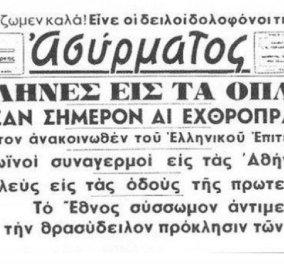 28η Οκτωβρίου 1940: Η έκτακτη ανακοίνωση του Ραδιοφωνικού Σταθμού  Αθηνών & oι πρώτες στιγμές του πολέμου - Κυρίως Φωτογραφία - Gallery - Video