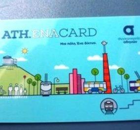 Φωτό: Το νέο ηλεκτρονικό εισιτήριο για τα Μέσα Μαζικής Μεταφοράς που βάζει φρένο στους... ''τσιγκούνηδες'' - Κυρίως Φωτογραφία - Gallery - Video