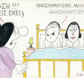 ΚΥΡ σε απολαυστικό σκίτσο: Η σύζυγος κάνει τσακωτή την απιστία & ο σύζυγος μιλάει για... ανασχηματισμό - Κυρίως Φωτογραφία - Gallery - Video