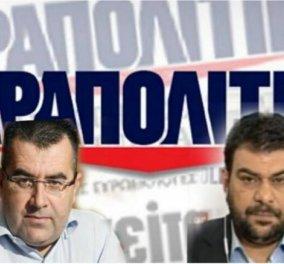 """Πολιτική θύελλα από τη σύλληψη των επικεφαλής της εφ. """"Παραπολιτικά"""" Π. Τζένου και Γ. Κουρτάκη μετά από μήνυση του Π. Καμμένου - Κυρίως Φωτογραφία - Gallery - Video"""