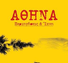 Αθήνα - Περιηγήσεις και Ίχνη» το νέο εξαιρετικό βιβλίο του δημοσιογράφου Αλέκου Λιδωρίκη - Κυρίως Φωτογραφία - Gallery - Video
