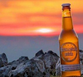 Made in Greece: Η Kefalonian Beer από τα αδέρφια Μωραίτη & τον Γ. Πολυχρονάτο: Θα δροσίζει και την Ευρώπη - Κυρίως Φωτογραφία - Gallery - Video