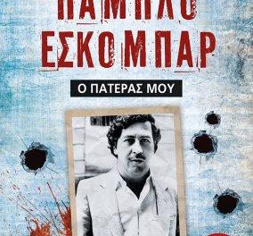 "To eirinika αγαπάει το βιβλίο: Κερδίστε την απίστευτη βιογραφία ""Πάμπλο Εσκομπάρ, ο πατέρας μου"" του Χουάν Πάμπλο Εσκομπάρ  - Κυρίως Φωτογραφία - Gallery - Video"