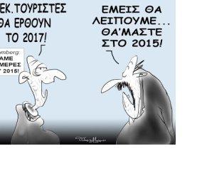 Σκίτσο του Θοδωρή Μακρή: Επιστροφή στο...Μέλλον! Όταν έρθουν 30 εκ τουρίστες εμείς θα λείπουμε στο 2015 - Κυρίως Φωτογραφία - Gallery - Video
