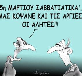 Σκίτσο του Θοδωρή Μακρή: Μας κόψανε και τις αργίες με την 25η Μαρτίου Σαββατιάτικα!   - Κυρίως Φωτογραφία - Gallery - Video