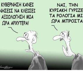 """Σκίτσο του Θοδωρή Μακρή: Η κυβέρνηση κάνει κινήσεις να κλείσει η αξιολόγηση - """"Κερδάμε"""" χρόνο!  - Κυρίως Φωτογραφία - Gallery - Video"""