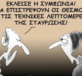 Σκίτσο του Θοδωρή Μακρή: Έκλεισε η συμφωνία! Θα επιστρέψουν οι θεσμοί για τις τεχνικές λεπτομέρειες της σταύρωσης! - Κυρίως Φωτογραφία - Gallery - Video
