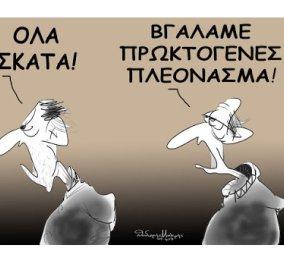 Σκίτσο του Θοδωρή Μακρή: «Όλα σκατά! Βγάλαμε πρωκτογενές πλεόνασμα» - Κυρίως Φωτογραφία - Gallery - Video