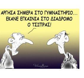 Σκίτσο του Θοδωρή Μακρή: «Άργησα σήμερα στο γυμναστήριο... Έκανε εγκαίνια στο διάδρομο ο Τσίπρας!» - Κυρίως Φωτογραφία - Gallery - Video