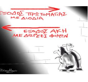 Σκίτσο του Θοδωρή Μακρή: «Έξοδος Πρωτομαγιάς- Έξοδος Άκη....» - Κυρίως Φωτογραφία - Gallery - Video