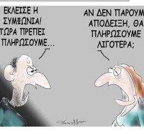Σκίτσο του Θοδωρή Μακρή: «Έκλεισε η συμφωνία! Και τώρα πρέπει να πληρώσουμε...Αν δεν πάρουμε απόδειξη θα πληρώσουμε αργότερα;» - Κυρίως Φωτογραφία - Gallery - Video