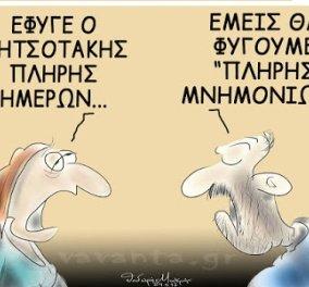 Σκίτσο του Θοδωρή Μακρή: «Έφυγε ο Μητσοτάκης πλήρης ημερών...Εμείς θα φύγουμε «πλήρης μνημονίων»! - Κυρίως Φωτογραφία - Gallery - Video