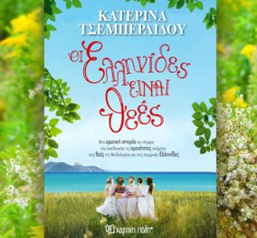 """Σας προσκαλώ στην παρουσίαση του βιβλίου της Κατερίνας Τσεμπερλίδου """"Οι Ελληνίδες είναι θεές"""" - Κυρίως Φωτογραφία - Gallery - Video"""