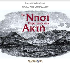 Σας προσκαλώ στην παρουσίαση του βιβλίου «Το Νησί Πέρα από την Ακτή» την Πέμπτη 1 Ιουνίου στο Δημοτικό Θέατρο Πειραιά - Κυρίως Φωτογραφία - Gallery - Video