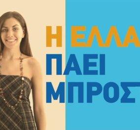 Survivor: Η Ελισάβετ Αϊνατζιόγλου ήταν πρωταγωνίστρια σε προεκλογικό σποτ της ΝΔ! -Βίντεο - Κυρίως Φωτογραφία - Gallery - Video